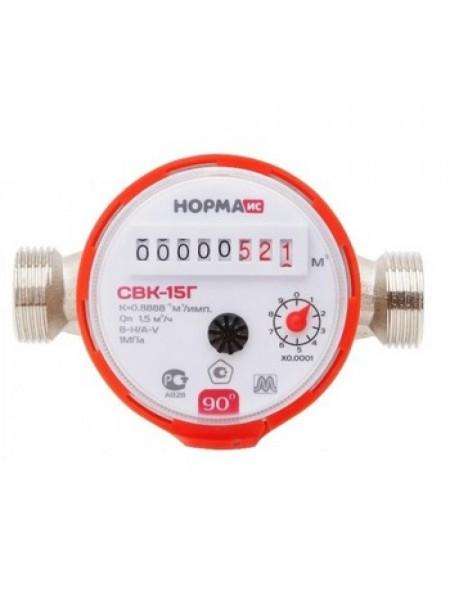 Счетчик для горячей воды со сгонами 1/2 НОРМА 100061 СВКМ 15Г d=15мм L=110мм